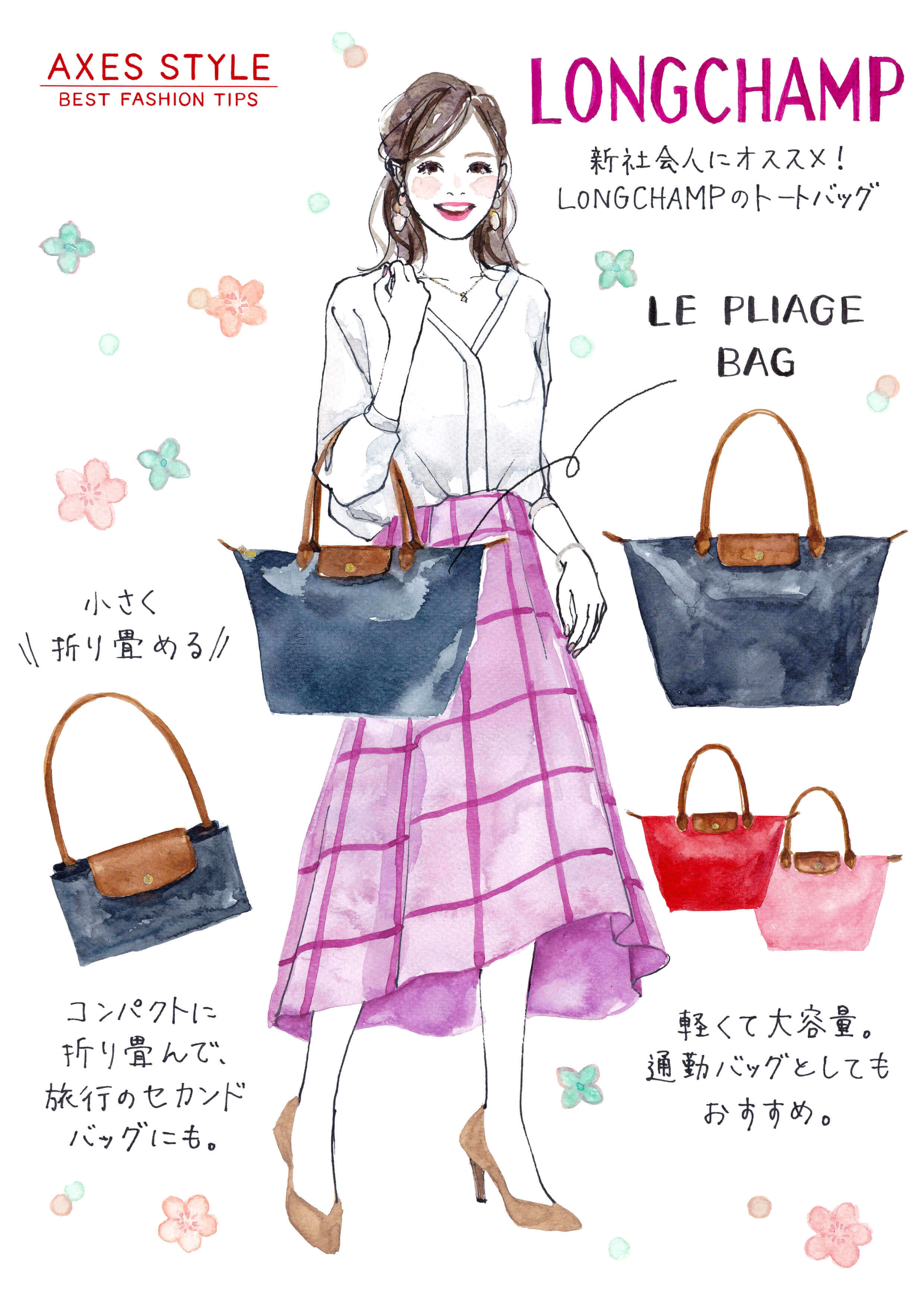new style b1caa ebd5c AXES STYLE VOL.14『新社会人にオススメ!LONGCHAMP(ロンシャン ...