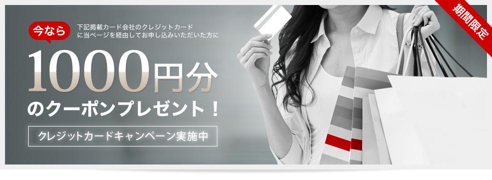 今なら下記掲載カード会社のクレジットカードに当ページを経由してお申し込みいただいた方に1000円分のクーポンプレゼント!