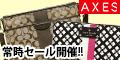 海外ブランド通販 【AXES】
