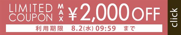 web2000クーポン